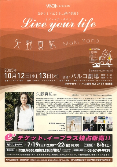 Live your life 矢野真紀
