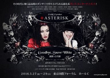 * ASTERISK 「Goodbye,Snow White」