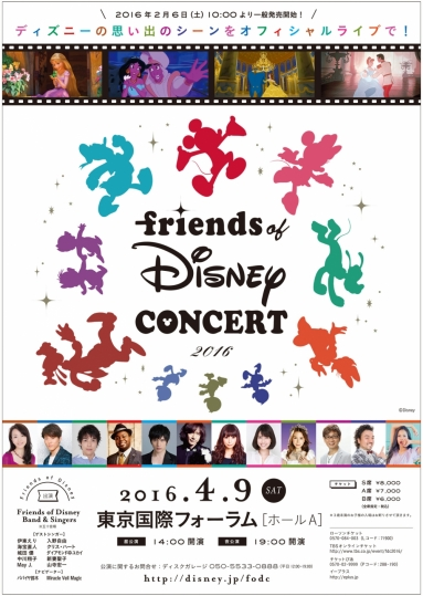 Friends of Disney Concert 2016